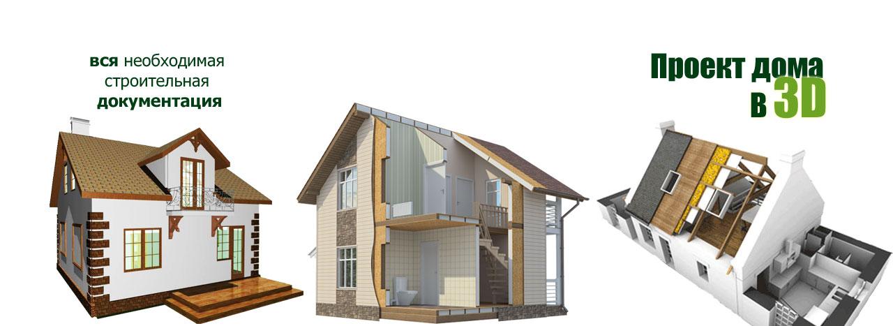 Проект sip дома в 3D
